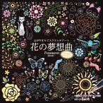 2018.04.25発売 心がやすらぐスクラッチアート 花の夢想曲 /  (BOOK) 4959321009444-CM