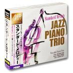 ジャズ・ピアノ・トリオで聴くスタンダードメロディー(CD4枚組) (CD) 4CD-318