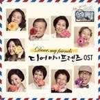 (おまけ付)DEAR. MY FRIENDS ディア・マイ・フレンズ / O.S.T. サウンドトラック(輸入盤) (CD) 8809484115574-JPT