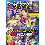 ワールドサッカー 衝撃のスーパーゴール 615  (BOOK+DVD2枚) 9784774705941-CM