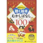 聴く絵本 むかしばなしベスト100 / でじじ(オーディオブックCD10枚組) 9784775983058-PAN