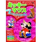ミッキーマウス「ミッキーのがんばれサーカス」 全8話/アニメ (DVD) AAM-002
