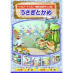 うさぎとかめ (DVD) AAM-303