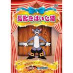 長靴をはいた猫 (DVD) ABX-020