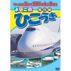よいこのひこうき(飛行機) (DVD) ABX-302