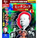 ヒッチコック ミステリー劇場 /  (DVD)ACC-001-CM