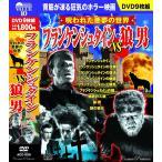 フランケンシュタイン vs 狼男 (DVD) ACC-020-CM