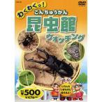 わくわくっ!昆虫館(こんちゅうかん)ウォッチング (DVD) KID-1404(45N)