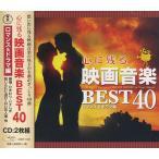 映画音楽 ベスト ロマンス ドラマ 編 慕情 ひまわり いそしぎ 禁じられた遊び/  (2CD) ANRT-1001-HPM