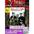 20世紀のミュージック・ライフ(1) ビートルズの作り方  CD付マガジン / THE BEATLES  (CD付きムック) APC-001-ARC
