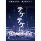 テケテケ (DVD) APD-1317