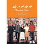 恋ノチカラ 4枚組DVD-BOX (DVD) ASBP-2182