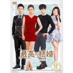 最高の結婚 BOX2 / パク・シヨン、ノ・ミヌ、ペ・スビン (DVD-BOX) ASBP-5929-AZ