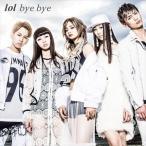 (おまけ付)2016.12.14発売 bye bye / lol エルオーエル (SingleCD+DVD) AVCD-83726-SK