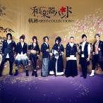(おまけ付)軌跡 BEST COLLECTION+ / 和楽器バンド (CD) AVCD-93777-SK