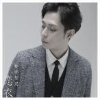 (おまけ付)恋衣 / 林部智史 (SingleCD+DVD) AVCD-94118-SK