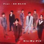 (おまけ付)2021.09.15発売 Fear/SO BLUE(初回盤A) / Kis-My-Ft2 キスマイフットツー (CDM+DVD) AVCD61127-SK
