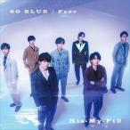 (おまけ付)2021.09.15発売 SO BLUE/Fear(初回盤B) / Kis-My-Ft2 キスマイフットツー (CDM+DVD) AVCD61128-SK