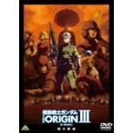 (おまけ付)機動戦士ガンダム THE ORIGIN III / (DVD)BCBA-4690-SK