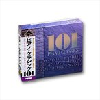 ピアノ・クラシック 101 浅田真央 ショパン ノクターン ラフマニノフ ピアノ協奏曲第2番 収録 ( CD6枚組 ) 6CD-302