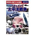 ドキュメント 太平洋戦争/10枚組BOXセット (DVD) BCP-022