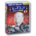 ヒッチコック サスペンス劇場 /10枚組BOXセット (DVD) BCP-058