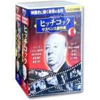 ヒッチコック セット サスペンス ミステリー 傑作集 DVD20枚組 BCP-058-ACC-001-CM