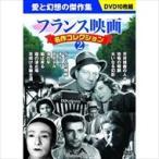フランス映画 名作コレクション 2 (DVD10枚組) (DVD) BCP-065