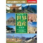 映像で楽しむ世界遺産 夢街道 DVD8枚組 (DVD) BCP-074