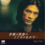 松山千春 多感な青春のこころのなかで ベストヒット/本人歌唱 (CD) BHST-110