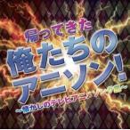 帰ってきた 俺たちのアニソン! 〜懐かしのテレビアニメソング集〜/本人歌唱 (CD) BHST-117