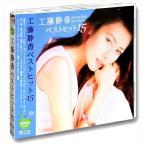 工藤静香 ベストヒット15 (CD) BHST-137