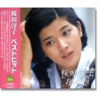桜田淳子 ベスト/本人歌唱  (CD)BHST-150-SS