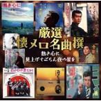 2016.08.03発売 懐メロ 名曲撰 熱き心に 見上げてごらん夜の星を / (CD) BHST-182-SS