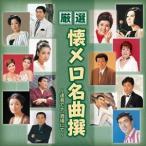 厳選 懐メロ 名曲撰 達者でナ 酒場にて / オムニバス (CD) BHST-194-SS