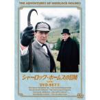 シャーロック・ホームズの冒険 完全版 DVDセット2 (DVD) BIBF-9382