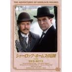 シャーロック・ホームズの冒険 完全版 DVDセット3 (DVD) BIBF-9383