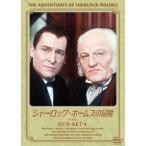 シャーロック・ホームズの冒険 完全版 DVDセット4 (DVD) BIBF-9384