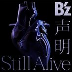 (おまけ付)声明 / Still Alive (初回限定盤) / B'z ビーズ (SingleCD+DVD) BMCV-4020-SK