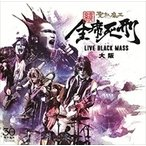 (���ޤ���)³�����ʻ෺ -LIVE BLACK MASS ���- / ������II �������ޥ� (2CD) BVCL-740-SK