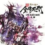 (���ޤ���)³�����ʻ -LIVE BLACK MASS ���- / ������II �������ޥ� (2CD) BVCL-740-SK