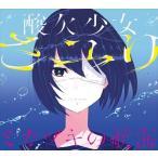 (おまけ付)ミカヅキの航海(初回生産限定盤B ) / さユり (CD+DVD) BVCL-793-SK