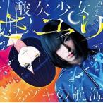 (おまけ付)ミカヅキの航海(通常盤) / さユり (CD) BVCL-795-SK