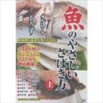 魚のやさしいさばき方 ( 上 )  (DVD) CCP-854