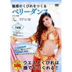 ベリーダンス 魅惑のくびれをつくる 中級編 (DVD) C