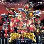 (おまけ付)電光超人グリッドマン オリジナル・サウンドトラック / 戸塚修 (2CD) CINK85-SK