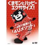 くまモン / くまモンとハッピーエクササイズ! 〜4秒で健康に!「4Uメソッド」 (DVD)