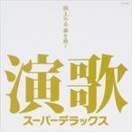 演歌スーパーデラックス〜極上の名曲を聴く〜/オムニバス (CD) COCP-36087