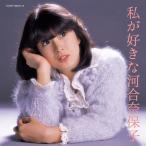 (おまけ付)デビュー35周年記念アルバム(仮) / 河合奈保子 (2CD) COCP-39231-SK