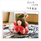 (おまけ付)ふとしたことです/ 川本真琴 (CD) COCP-39770-SK